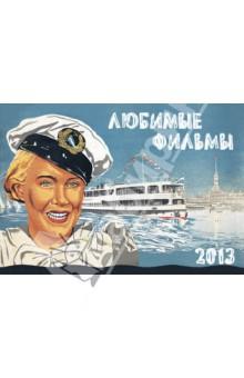 Календарь 2013. Любимые фильмы