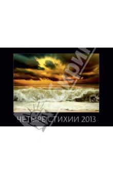 Календарь 2013. Четыре стихии