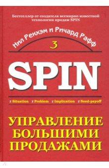 Управление большими продажами. СПИН-продажи 3Техники продаж<br>Эта книга открывает серию публикаций о технологии SPIN - технологии эффективных продаж. Управление большими продажами - бестселлер, выдержавший не одно издание на многих языках мира. Авторы, на основе проведенного ими детального исследования, убедительно показывают, насколько велика разница между крупномасштабными и мелкомасштабными торговыми сделками. Они развеивают миф о том, что главное в успешном заключении торговых сделок - это техника правильной постановки вопросов. И, наконец, самое главное - успех в осуществлении больших продаж зависит от позиции менеджера по отношению к своим подчиненным<br>