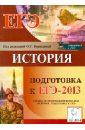 Подготовка к ЕГЭ-2013. История