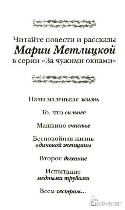 Иллюстрация 1 из 15 для Испытание медными трубами - Мария Метлицкая | Лабиринт - книги. Источник: Лабиринт