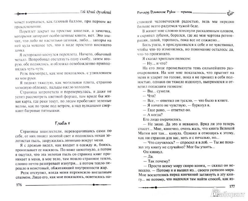 Иллюстрация 1 из 2 для Ричард Длинные Руки - принц - Гай Орловский | Лабиринт - книги. Источник: Лабиринт