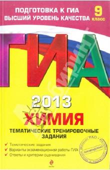 ГИА-2013. Химия. Тематические тренировочные задания. 9 класс