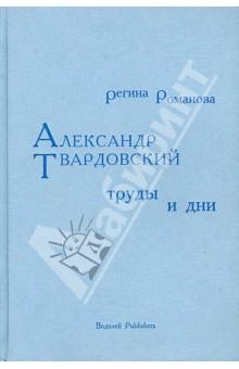 Александр Твардовский. Труды и дни