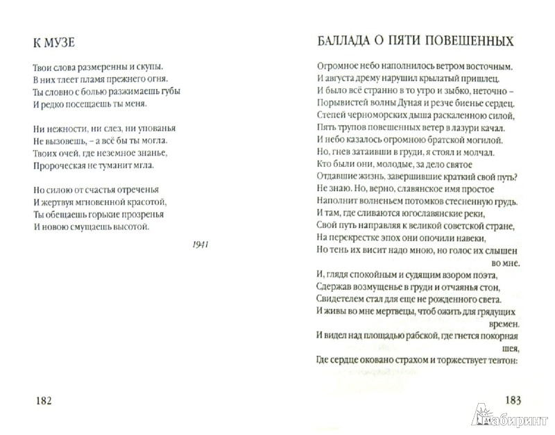 Иллюстрация 1 из 9 для Благодарю, за все благодарю. Собрание стихотворений - Илья Голенищев-Кутузов   Лабиринт - книги. Источник: Лабиринт