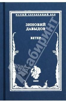 Ветер. СтихотворенияКлассическая отечественная поэзия<br>Исторический романист Зиновий Самойлович Давыдов (1892-1958) начинал  свой путь как поэт, последователь символистов и акмеистов. В 1919 году,   в Чернигове вышла в свет его дебютная и единственная книга стихов   Ветер, которую в настоящем издании мы перепечатываем полностью. Книга   дополнена никогда не публиковавшимися стихами Давыдова.<br>