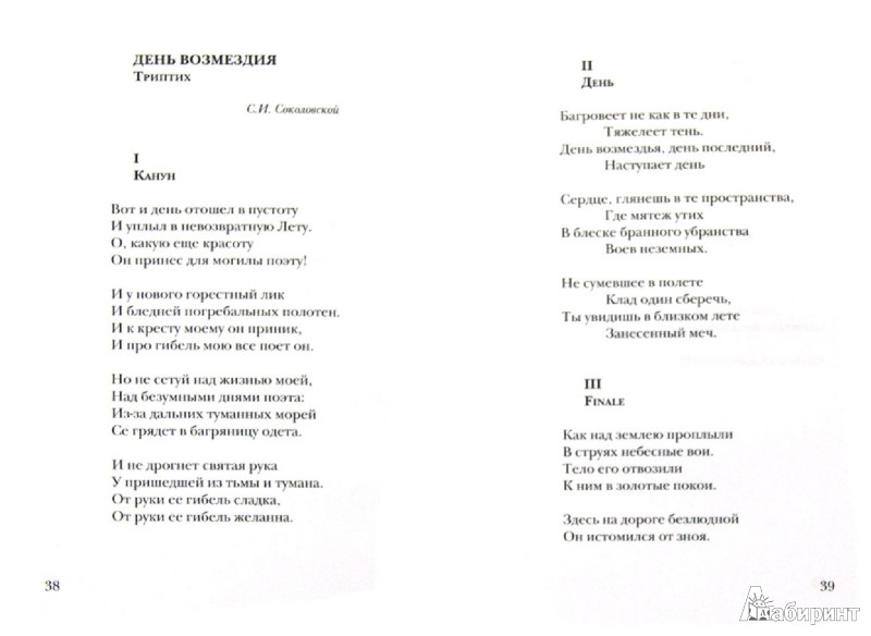 Иллюстрация 1 из 8 для Ветер. Стихотворения - Зиновий Давыдов | Лабиринт - книги. Источник: Лабиринт