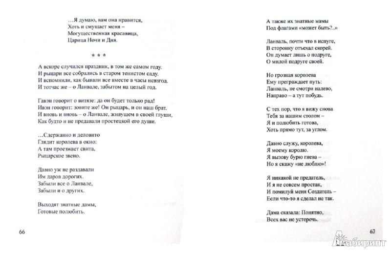 Иллюстрация 1 из 6 для Двенадцать повестей - Мария Французская | Лабиринт - книги. Источник: Лабиринт