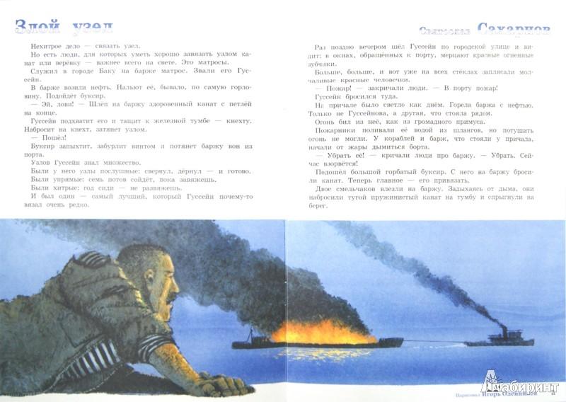Иллюстрация 1 из 24 для Тарарам №1 июль-август 2012   Лабиринт - сувениры. Источник: Лабиринт