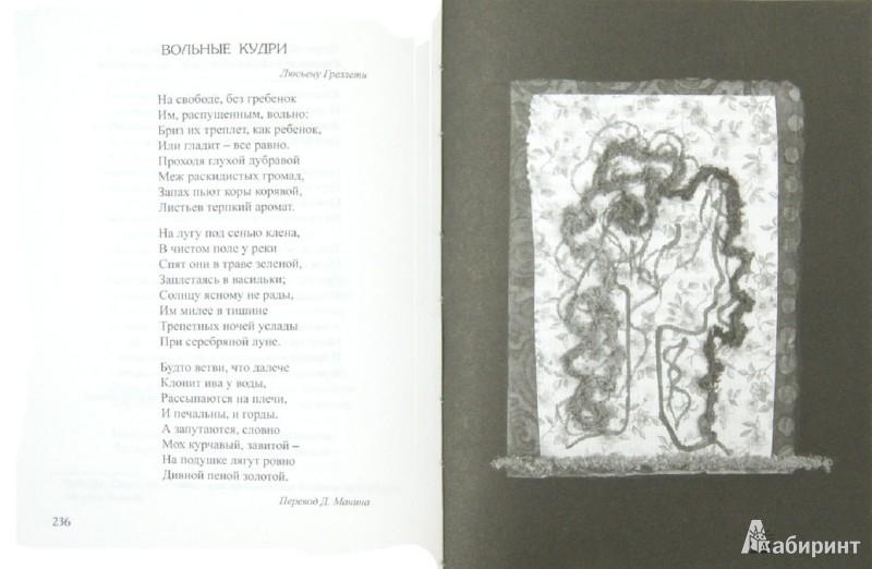 Иллюстрация 1 из 10 для Неврозы. Книга стихотворений - Морис Роллина | Лабиринт - книги. Источник: Лабиринт
