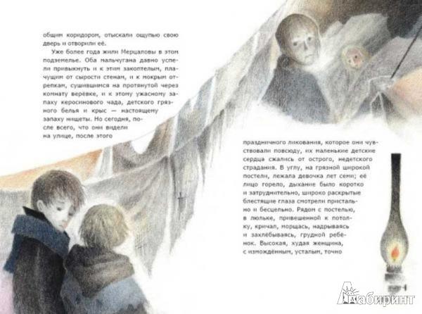 Иллюстрация 1 из 11 для Чудесный доктор - Александр Куприн   Лабиринт - книги. Источник: Лабиринт