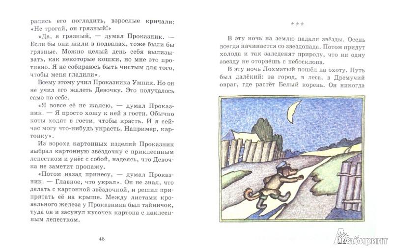 Иллюстрация 1 из 50 для Картонное сердце - Константин Сергиенко | Лабиринт - книги. Источник: Лабиринт