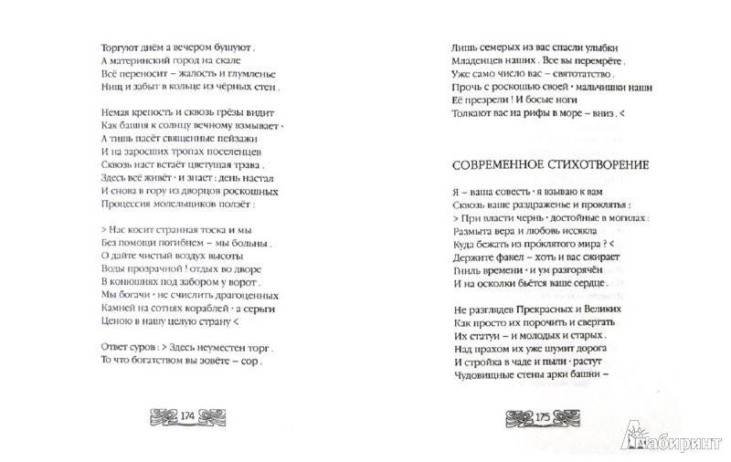 Иллюстрация 1 из 36 для Седьмое кольцо. Избранные книги - Стефан Георге | Лабиринт - книги. Источник: Лабиринт