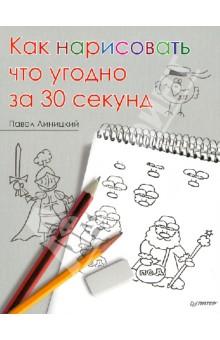 Обложка книги Как нарисовать что угодно за 30 секунд
