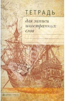 """Тетрадь для записи иностранных слов """"Корабль"""", 32 листа, А6, клетка"""