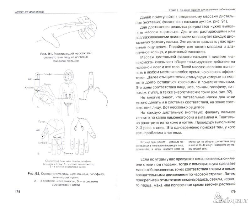 Иллюстрация 1 из 7 для Шунгит, су-джок, вода - для здоровья тех, кому за... - Геннадий Кибардин | Лабиринт - книги. Источник: Лабиринт