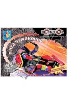 Конструктор-инерционная машина 77 деталей. Лига Чемпионов (Т51050)