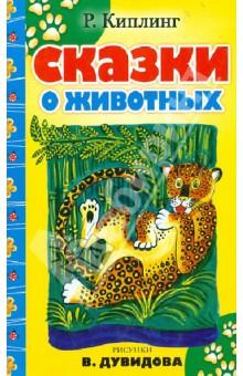 Киплинг Редьярд Джозеф Сказки о животных