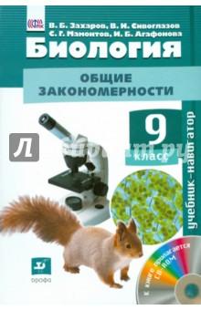 Биология. Общие закономерности. 9 класс. Учебник. ФГОС (+CD)