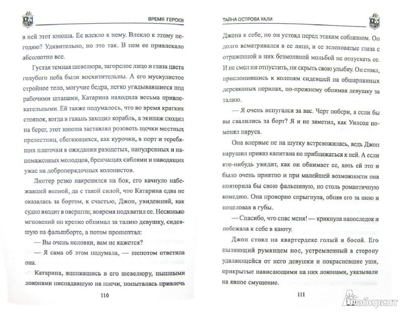 Иллюстрация 1 из 7 для Тайна острова Уали - Дмитрий Симонов | Лабиринт - книги. Источник: Лабиринт