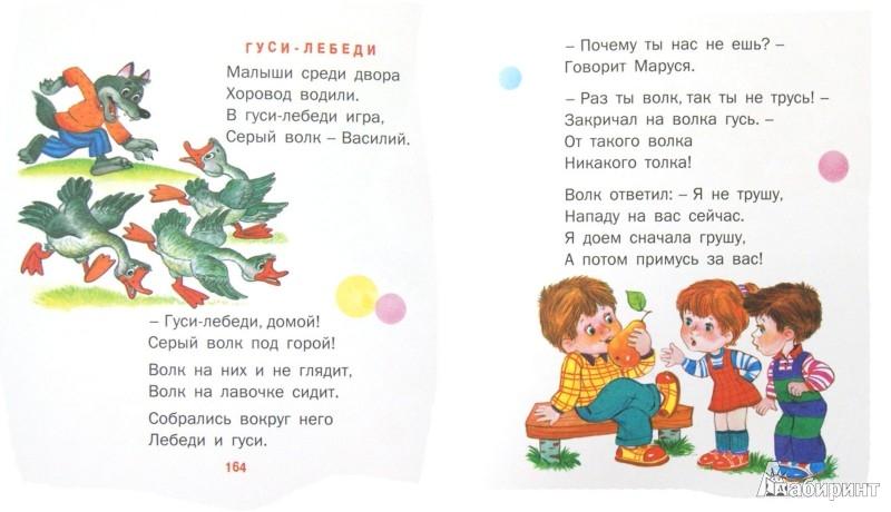 Агния Барто  стихи для детей Читать детские