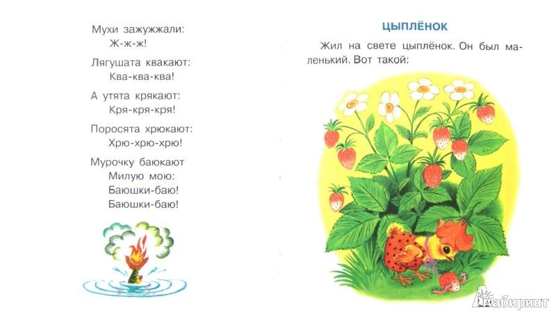 Иллюстрация 1 из 12 для Самое лучшее для малышей - Корней Чуковский   Лабиринт - книги. Источник: Лабиринт