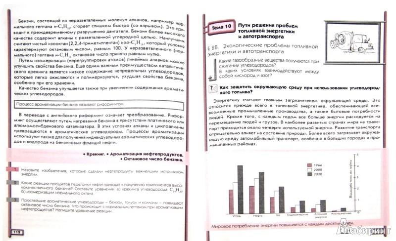 Иллюстрация 1 из 6 для Химия. 10 класс. Мир веществ. Учебник. Базовый и профильный уровни - Савинкина, Логинова   Лабиринт - книги. Источник: Лабиринт