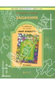 """Обложка книги Задачник к учебнику по химии """"Мир веществ"""". 11 класс"""