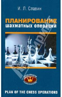 Славин Иосиф Лазаревич Планирование шахматных операций: II, I разряды, КМС