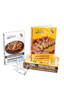 Самый популярный шахматный дебют (4 книги)