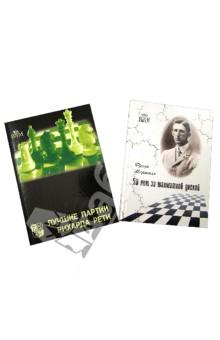 Маршалл Фрэнк, Голомбек Гарри Великие шахматисты мира. Комплект из 2-х книг