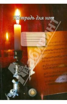 Тетрадь для нот (свеча) ИД Катанского
