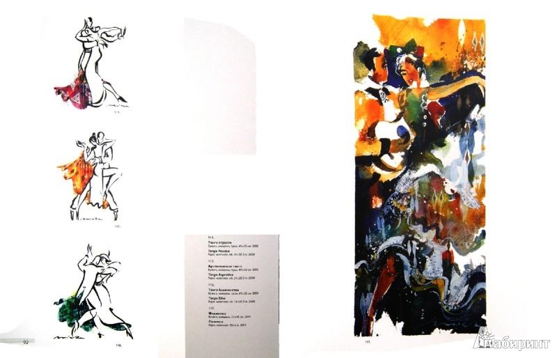Иллюстрация 1 из 2 для 7 чувств. Альбом - Миша Ленн | Лабиринт - книги. Источник: Лабиринт