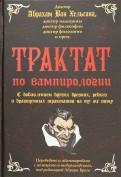 Трактат по вампирологии доктора Абрахама Ван Хельсинга, доктора медицины, доктора философии…