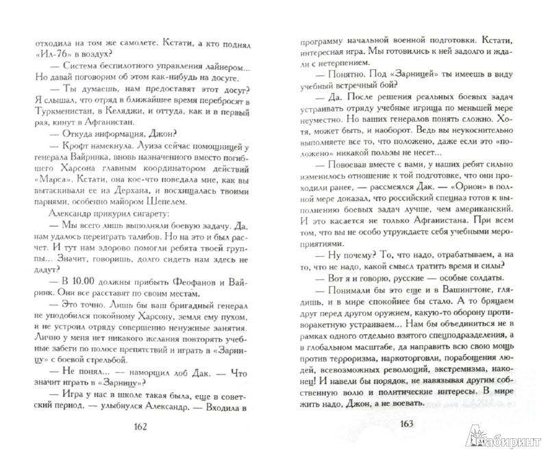 Иллюстрация 1 из 7 для Перебежчик - Александр Тамоников | Лабиринт - книги. Источник: Лабиринт