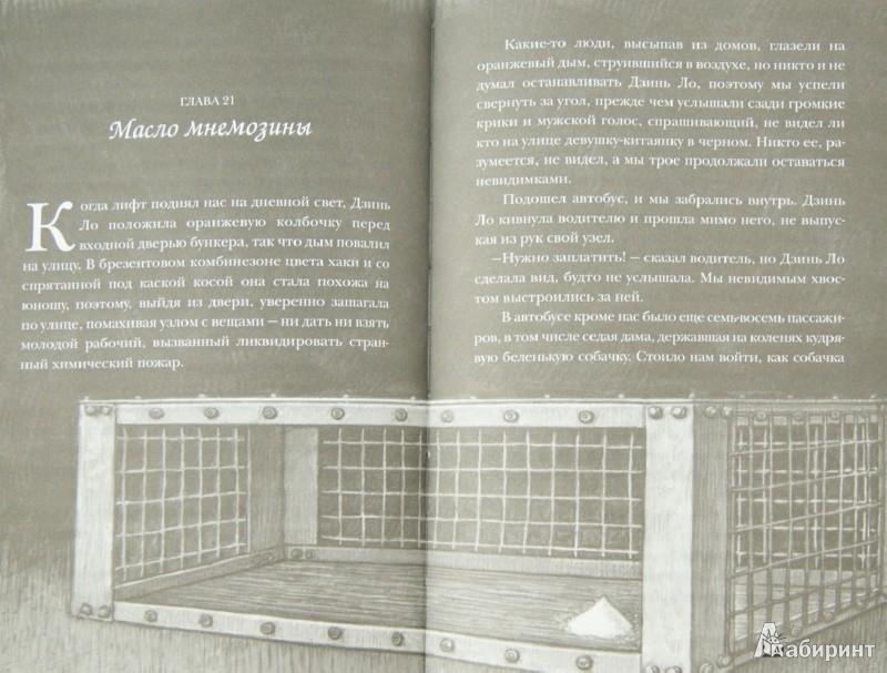 Иллюстрация 1 из 41 для Аптекарь - Майли Мэлой | Лабиринт - книги. Источник: Лабиринт