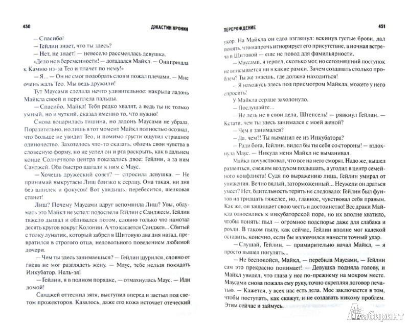 Иллюстрация 1 из 10 для Перерождение - Джастин Кронин | Лабиринт - книги. Источник: Лабиринт