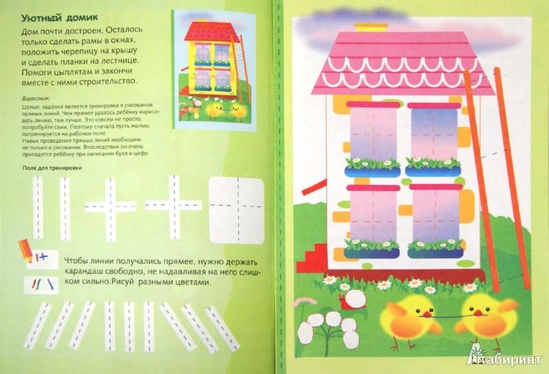 Иллюстрация 1 из 23 для Рисуем цветными карандашами. 4+ | Лабиринт - книги. Источник: Лабиринт