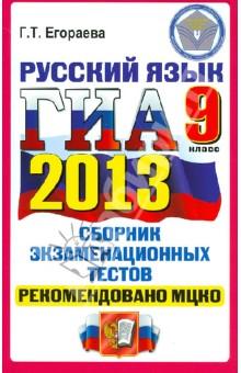 ГИА 2013. Русский язык. 9 класс. Государственная итоговая аттестация (в новой форме)