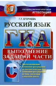 ГИА. Русский язык. Выполнение заданий части С