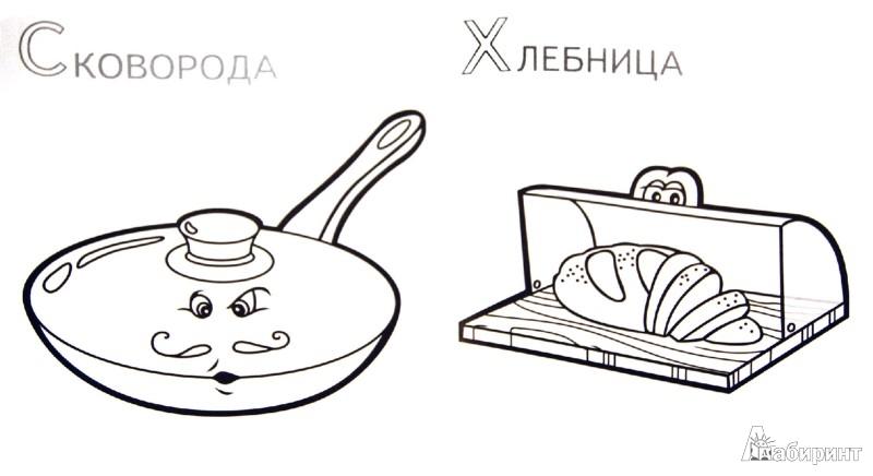 Иллюстрация 1 из 13 для Забавные предметы. Посуда | Лабиринт - книги. Источник: Лабиринт