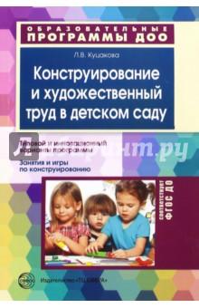 Конструирование и художественный труд в детском саду: Программа и конспекты занятий. ФГОС ДО