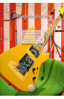 Тетрадь для нот (гитара)