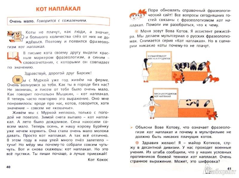 Иллюстрация 1 из 19 для Фразеологический практикум. 3–4 классы. ФГОС - Рогалева, Никитина   Лабиринт - книги. Источник: Лабиринт