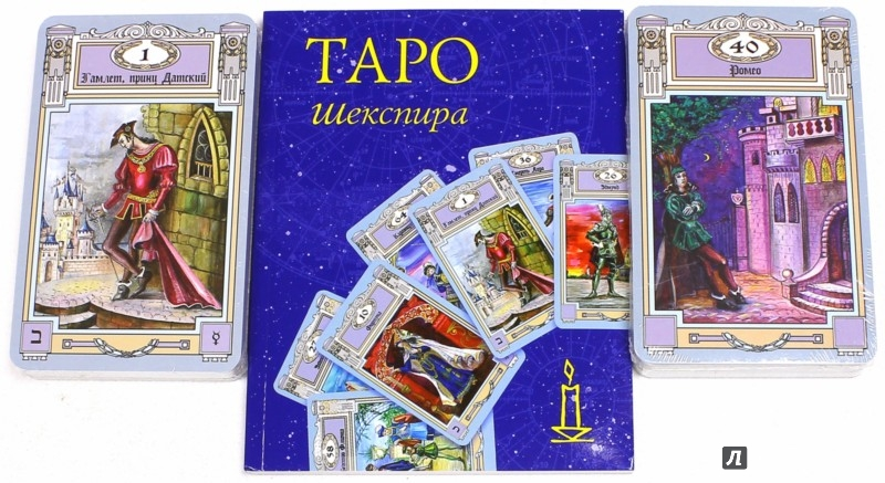 Иллюстрация 1 из 25 для Таро Шекспира (колода карт + книга в футляре) - Вера Склярова | Лабиринт - книги. Источник: Лабиринт