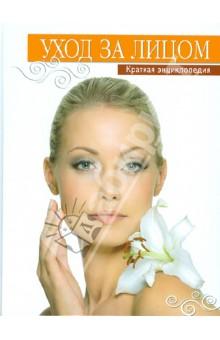 Уход за лицом. Краткая энциклопедияКрасота и здоровье<br>Эта книга - самый полный на сегодняшний день сборник рецептов по уходу за кожей лица. Вы определите свой тип кожи и научитесь правильно ухаживать за ней, научитесь в домашних условиях готовить очищающие, тонизирующие, увлажняющие и другие косметические средства ухода, а также легко будете ориентироваться в современных салонных процедурах по уходу за кожей лица и шеи. Все это поможет вам надолго сохранить свою молодость и красоту.<br>