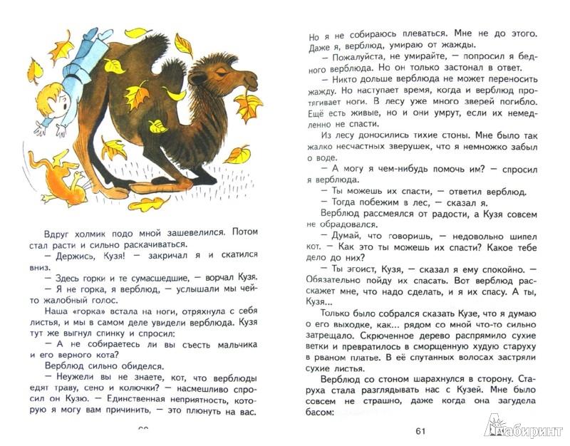 Иллюстрация 1 из 12 для В стране невыученных уроков - Лия Гераскина | Лабиринт - книги. Источник: Лабиринт
