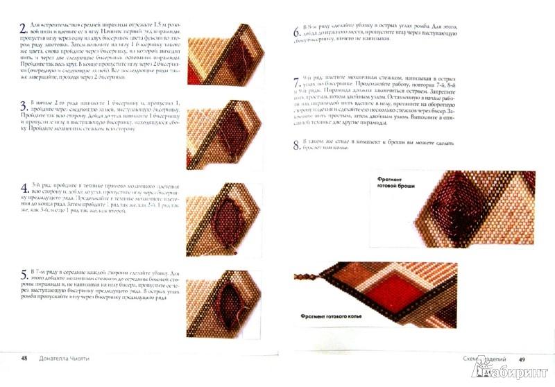 Иллюстрация 1 из 31 для Секреты бисероплетения - Донателла Чиотти | Лабиринт - книги. Источник: Лабиринт