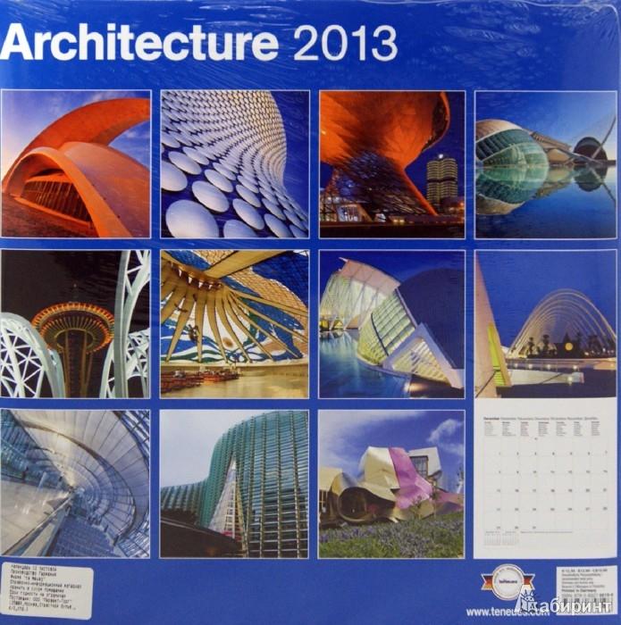 "Иллюстрация 1 из 2 для Календарь 2013 ""Архитектура"" (75819) | Лабиринт - сувениры. Источник: Лабиринт"