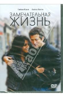 Замечательная жизнь (DVD) Новый диск